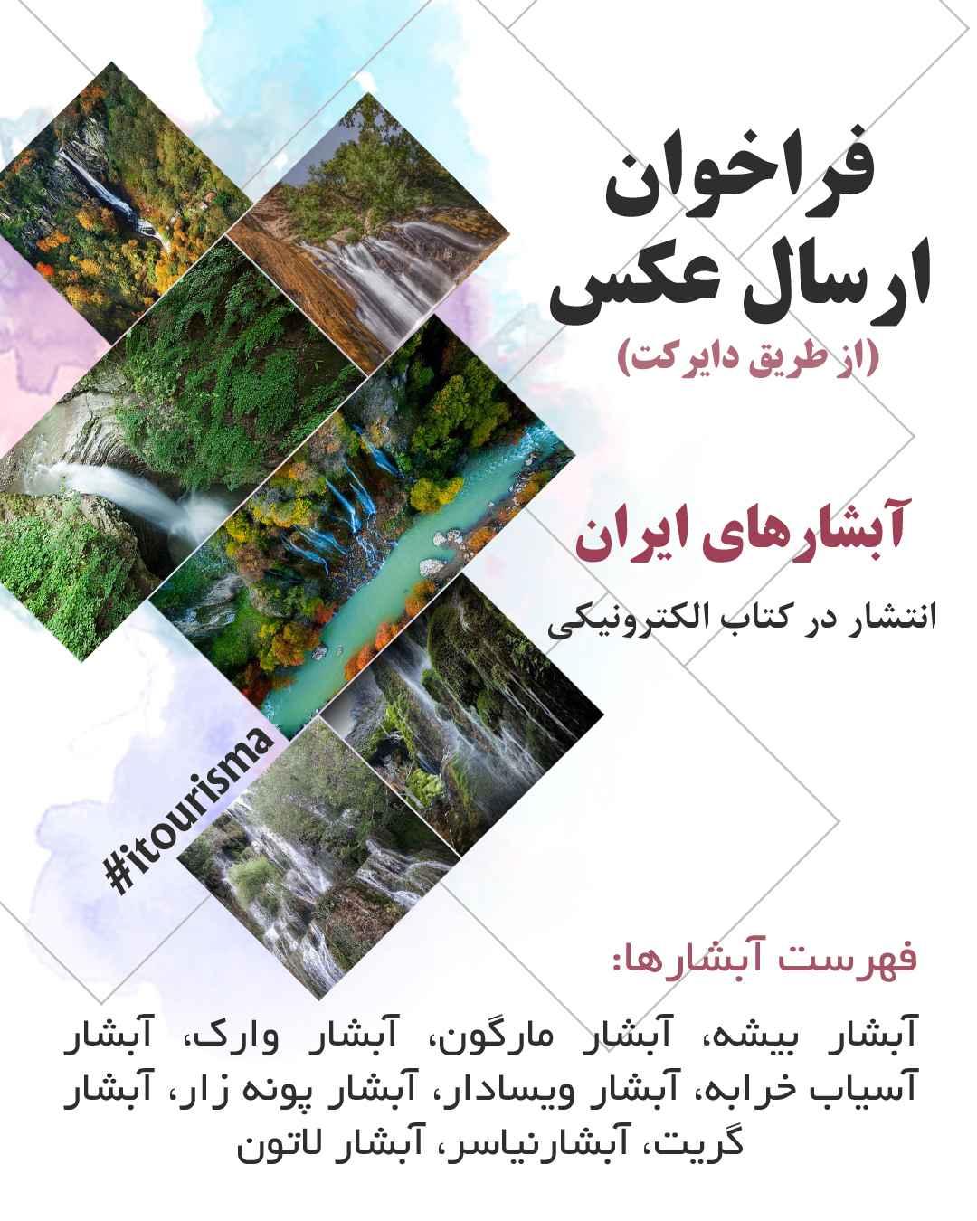 فراخوان ارسال عکس با موضوع آبشارهای ایران