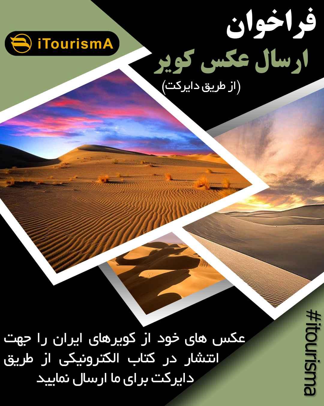 فراخوان ارسال عکس با موضوع معرفی کویرهای ایران