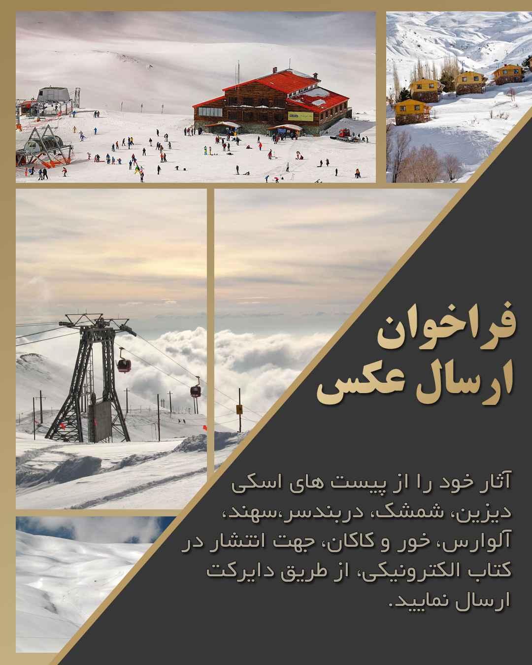فراخوان ارسال عکس از پیست های اسکی ایران