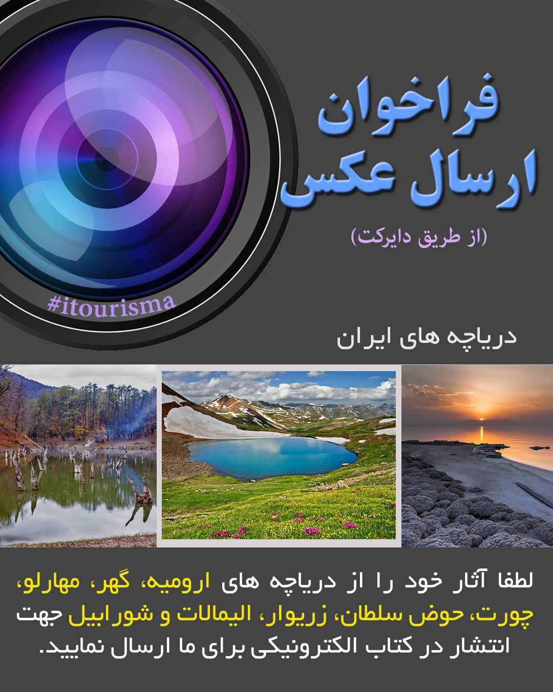 فراخوان ارسال عکس از دریاچه های ایران
