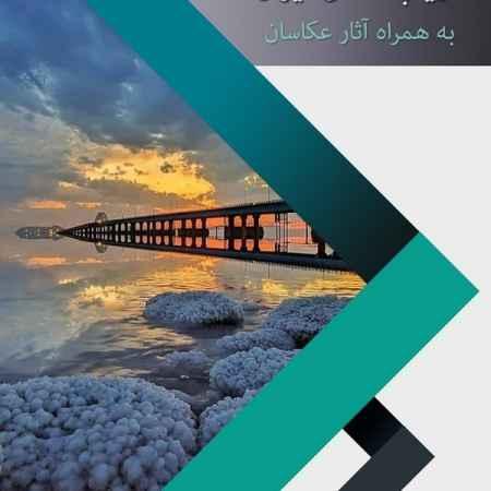 کتاب دریاچه های ایران