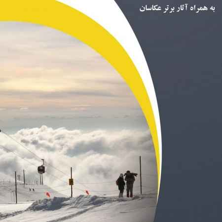 پیست های اسکی ایران
