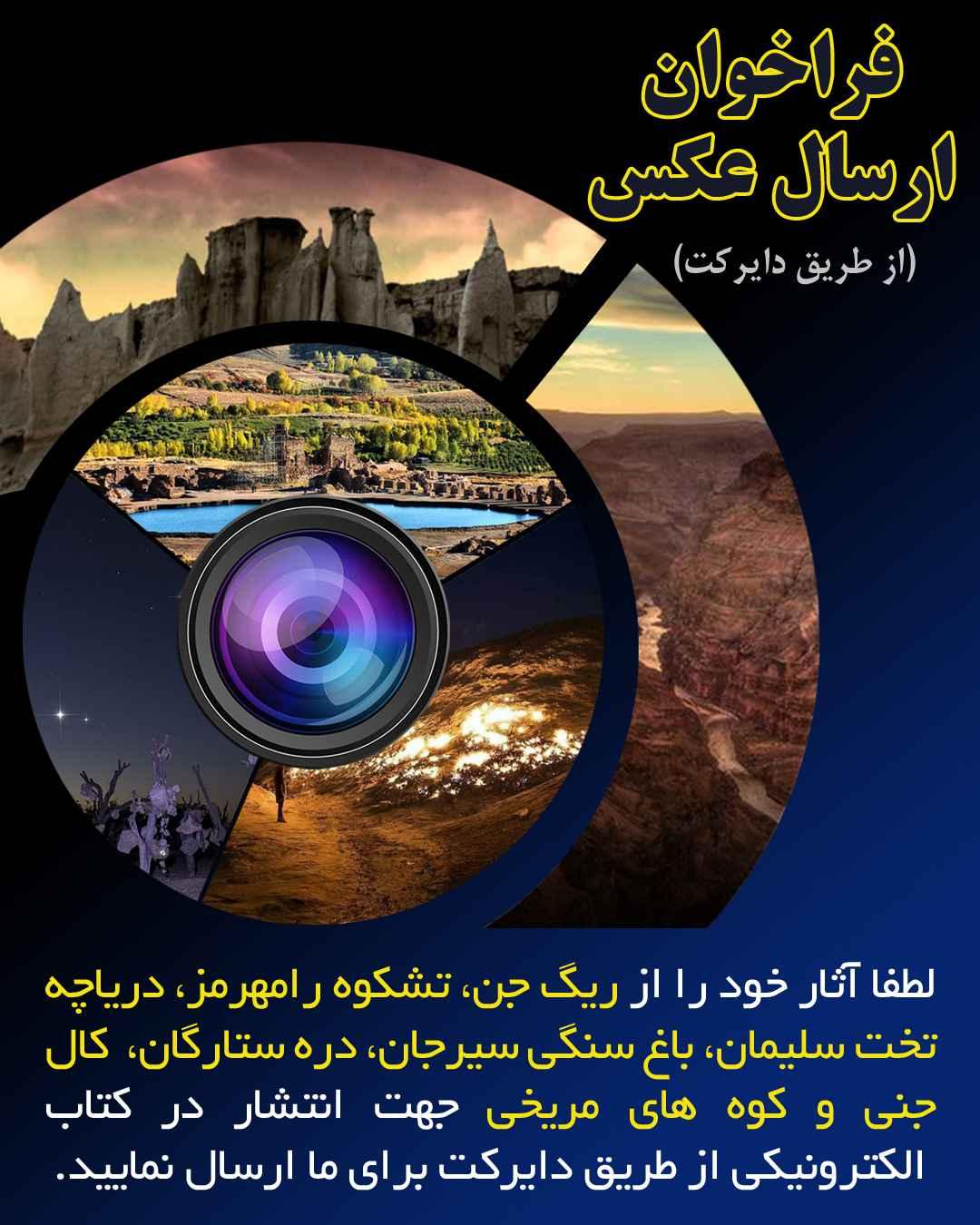 فراخوان ارسال عکس از عجایب ایران