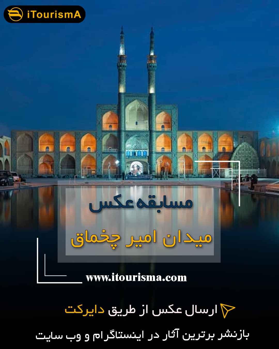 فراخوان مسابقه عکس میدان امیرچخماق
