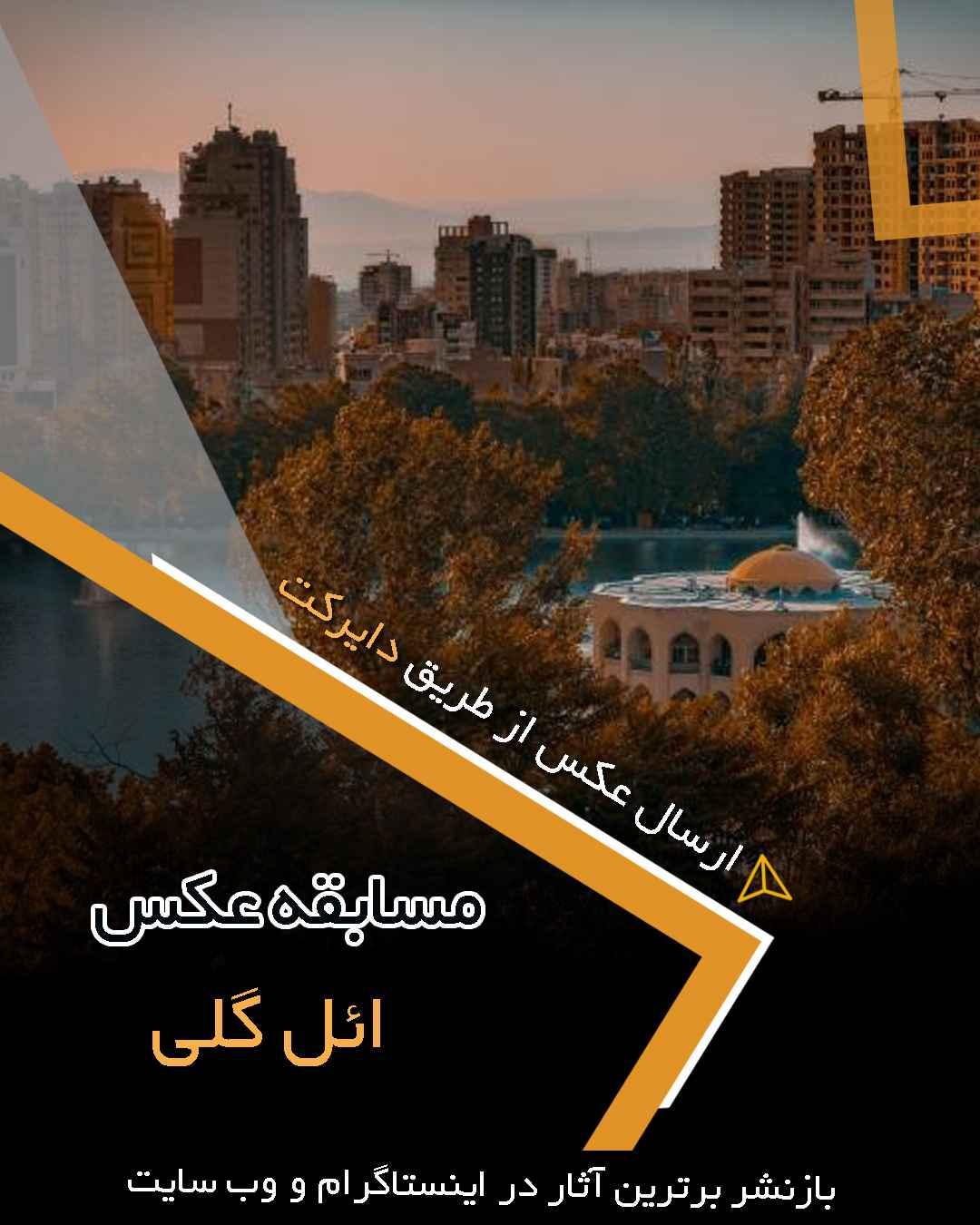 فراخوان مسابقه عکس ائل گلی