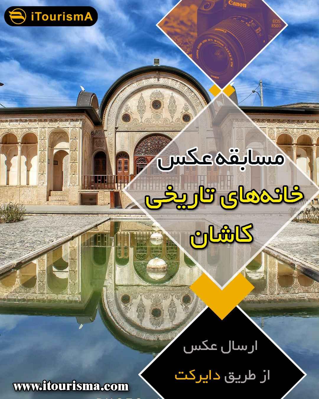 فراخوان مسابقه عکس خانه های تاریخی کاشان