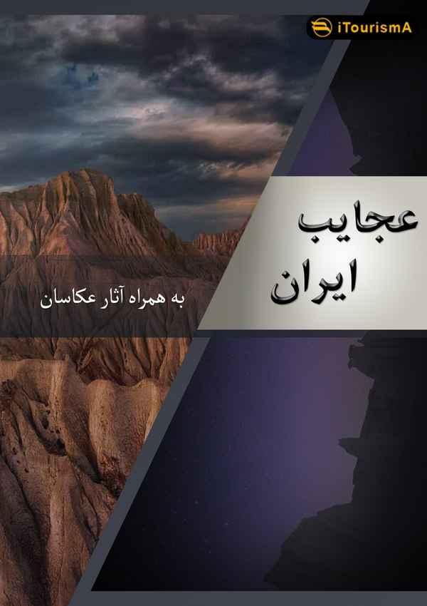 کتاب عجایب ایران