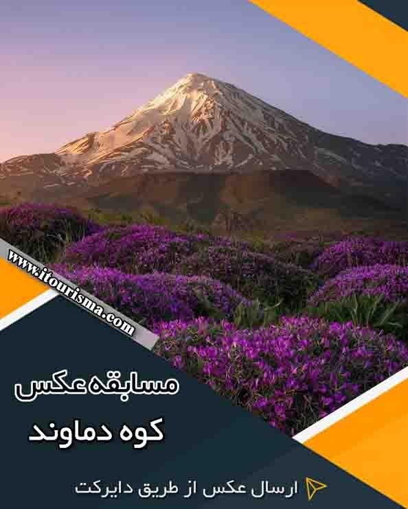 فراخوان مسابقه عکس کوه دماوند