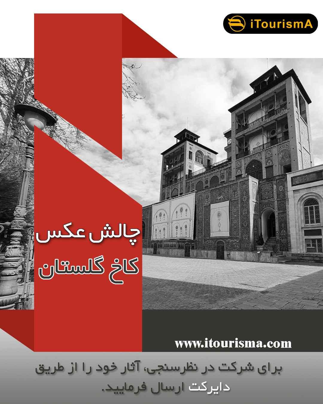 چالش عکس کاخ گلستان