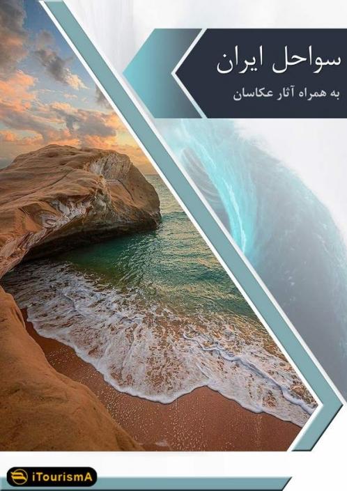 سواحل ایران