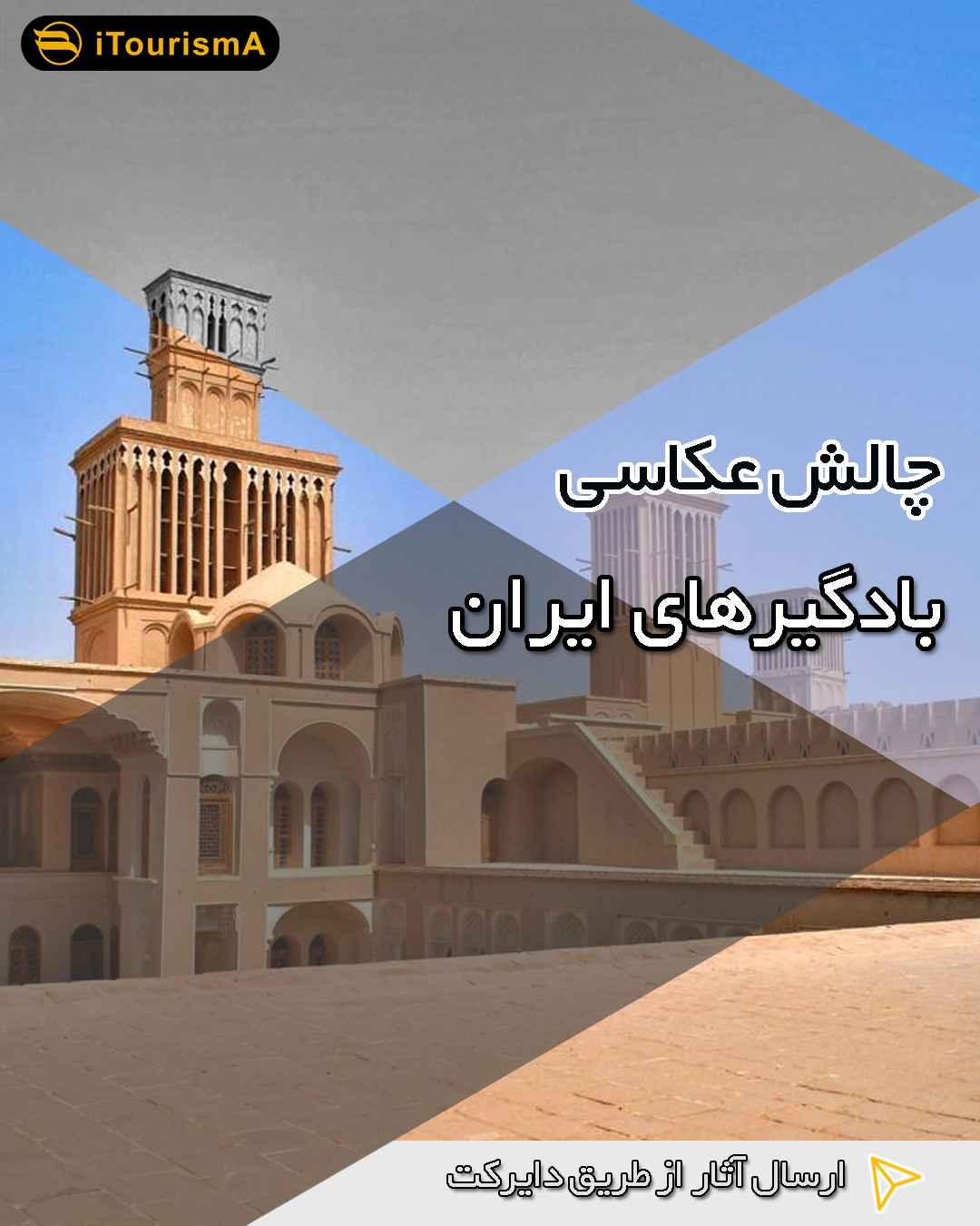 چالش عکاسی بادگیرهای ایران