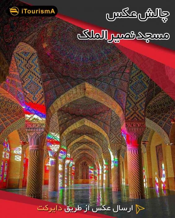 فراخوان چالش مسجد نصیرالملک