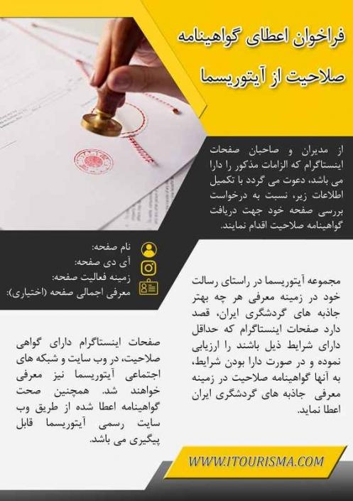 گواهینامه صفحه اینستاگرام