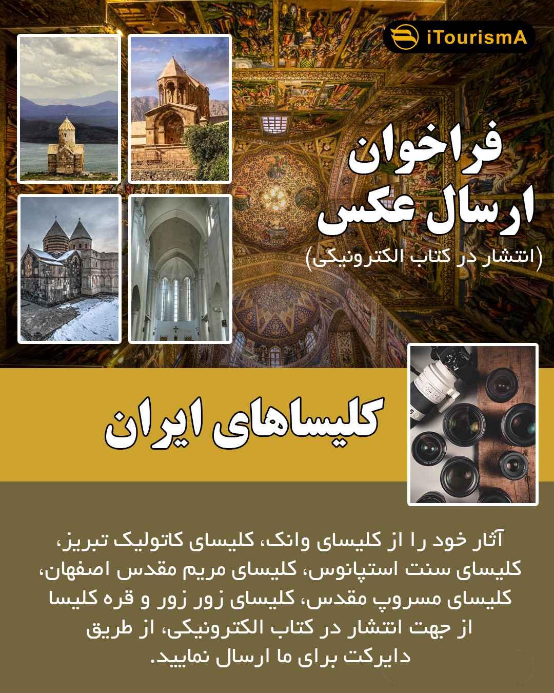 فراخوان ارسال عکس کلیساهای ایران