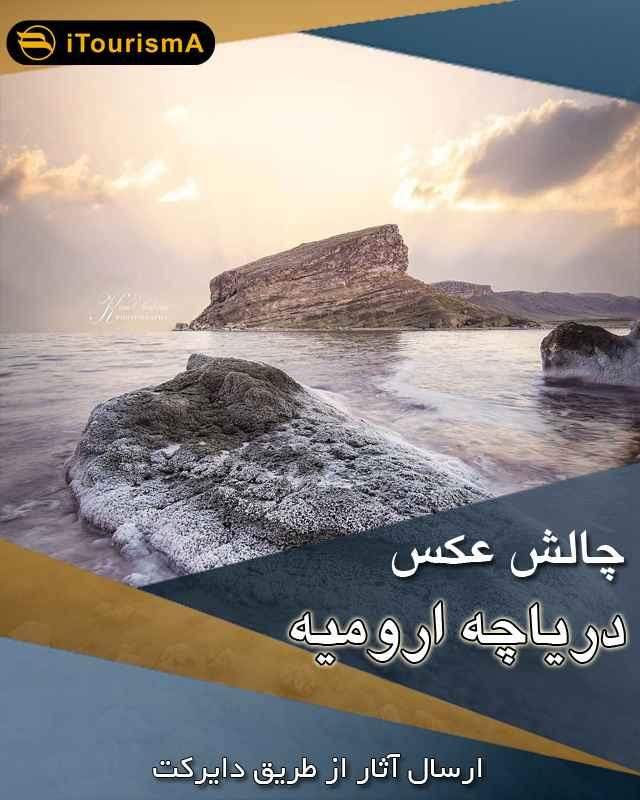 چالش عکس دریاچه ارومیه