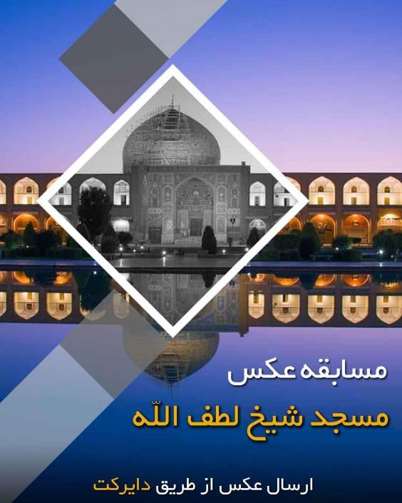 فراخوان چالش عکس مسجد شیخ لطف الله