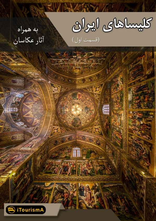 کتاب الکتورنیکی کلیساهای ایران