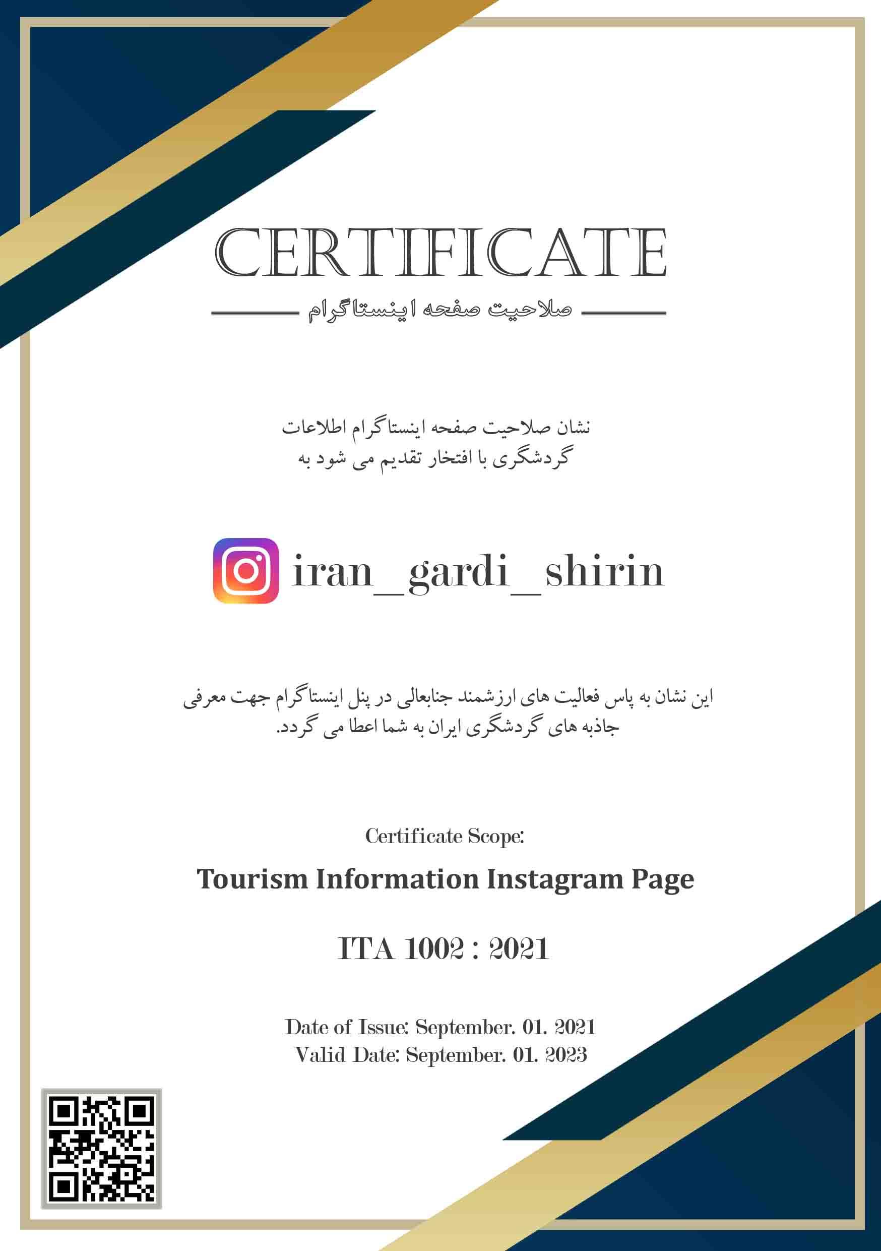 iran_gardi_shirin