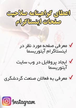 آموزش درخواست گواهینامه صلاحیت اینستاگرام