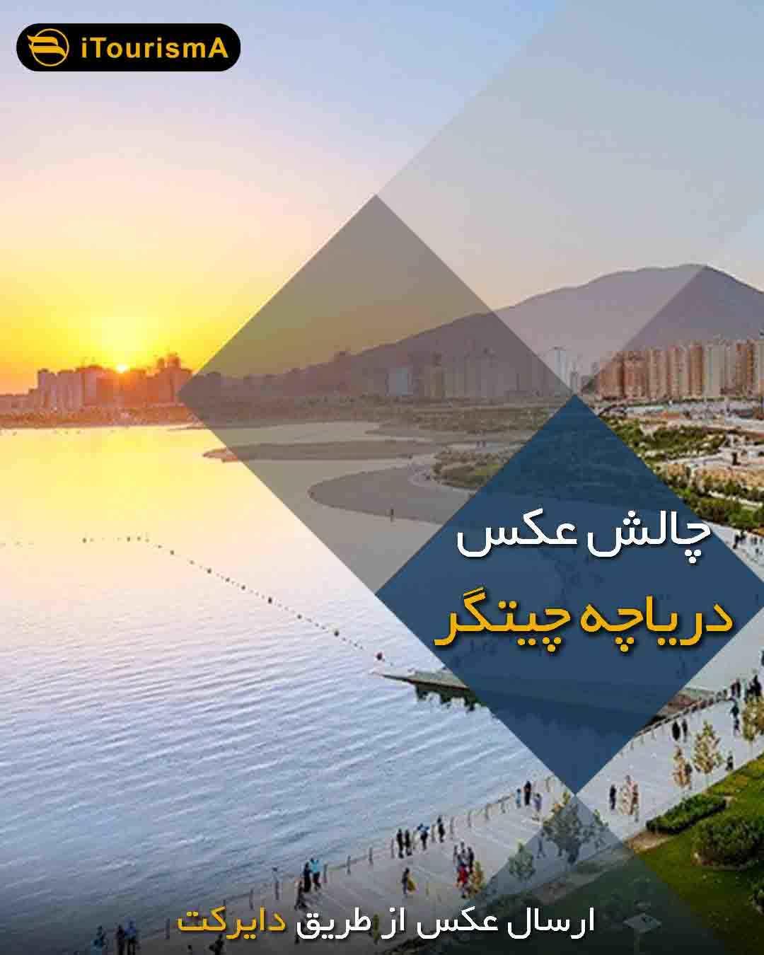 فراخوان چالش عکس دریاچه چیتگر