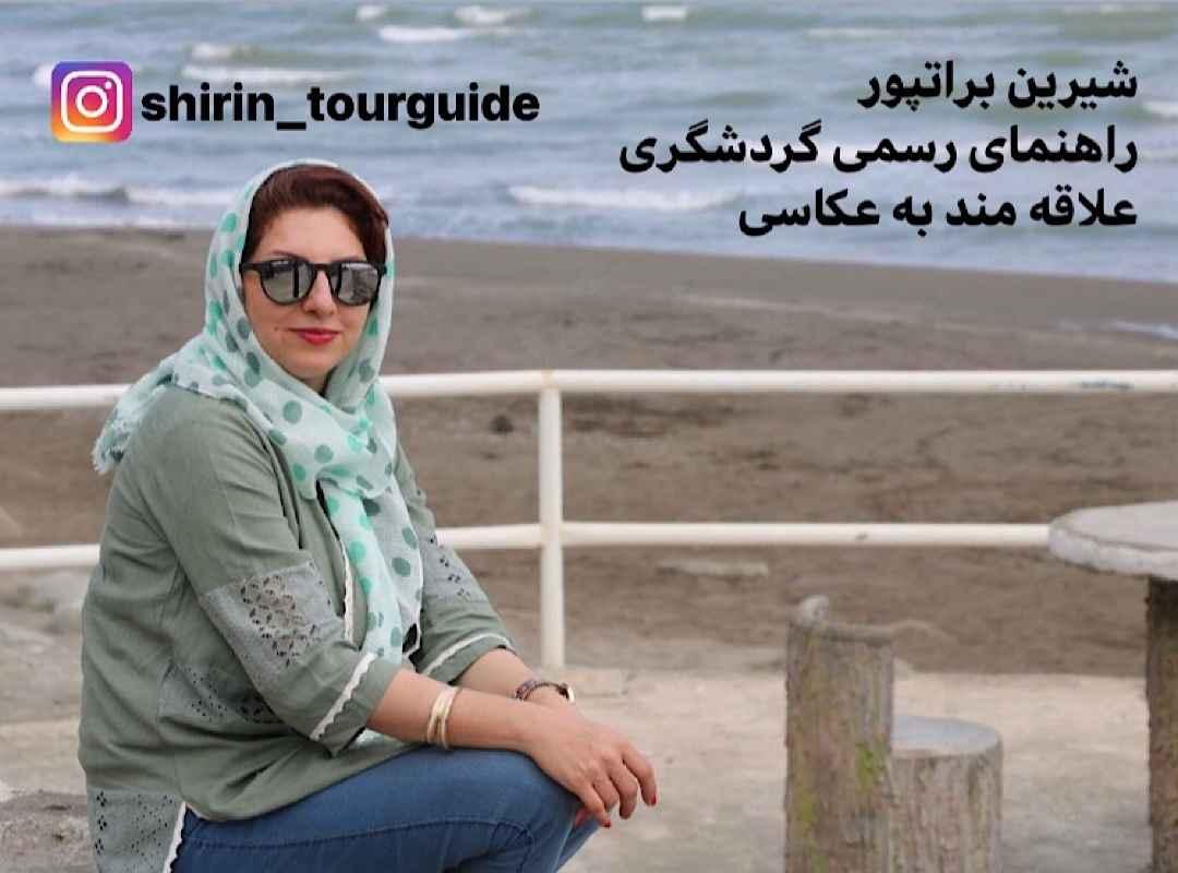 shirin_tourguide